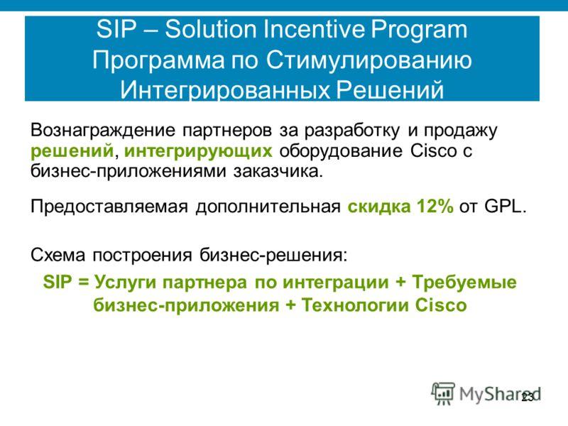 23 SIP – Solution Incentive Program Программа по Стимулированию Интегрированных Решений Вознаграждение партнеров за разработку и продажу решений, интегрирующих оборудование Cisco с бизнес-приложениями заказчика. Предоставляемая дополнительная скидка