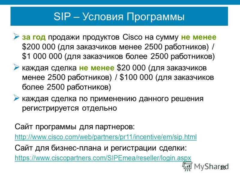 26 Сайт программы для партнеров: http://www.cisco.com/web/partners/pr11/incentive/em/sip.html Сайт для бизнес-плана и регистрации сделки: https://www.ciscopartners.com/SIPEmea/reseller/login.aspx за год продажи продуктов Cisco на сумму не менее $200