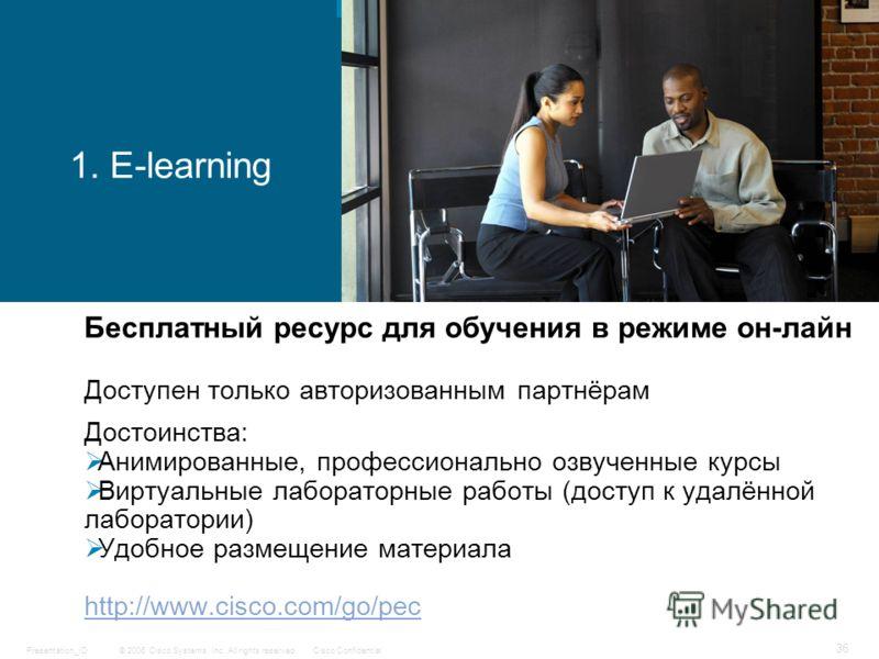 © 2006 Cisco Systems, Inc. All rights reserved.Cisco ConfidentialPresentation_ID 36 1. E-learning Бесплатный ресурс для обучения в режиме он-лайн Доступен только авторизованным партнёрам Достоинства: Анимированные, профессионально озвученные курсы Ви