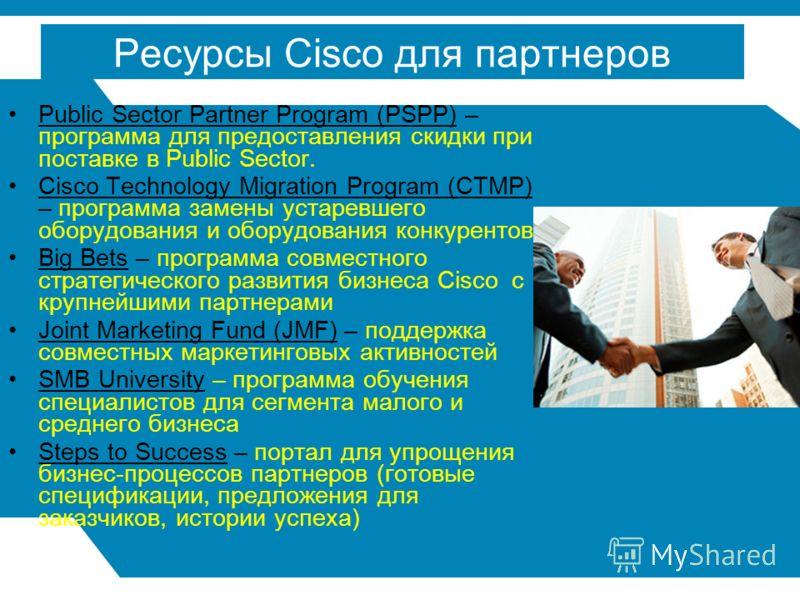 4 Ресурсы Cisco для партнеров Public Sector Partner Program (PSPP) – программа для предоставления скидки при поставке в Public Sector. Cisco Technology Migration Program (CTMP) – программа замены устаревшего оборудования и оборудования конкурентов Bi