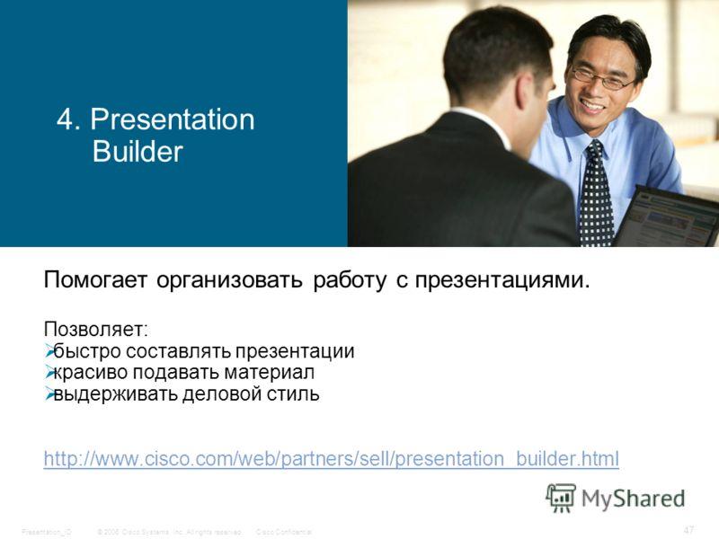 © 2006 Cisco Systems, Inc. All rights reserved.Cisco ConfidentialPresentation_ID 47 4. Presentation Builder Помогает организовать работу с презентациями. Позволяет: быстро составлять презентации красиво подавать материал выдерживать деловой стиль htt