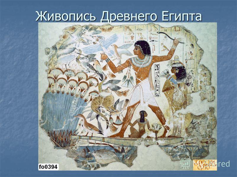 Живопись Древнего Египта