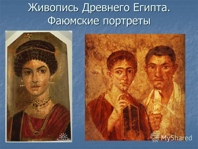 Живопись Древнего Египта. Фаюмские портреты