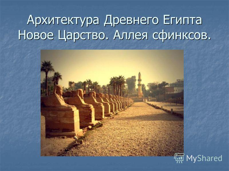 Архитектура Древнего Египта Новое Царство. Аллея сфинксов.