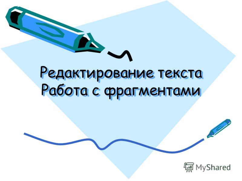 Редактирование текста Работа с фрагментами