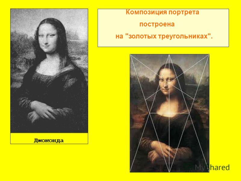 Леонардо да Винчи (1452-1519)признанный мастер эпохи Возрождения, эталон творца. Достижения Леонардо в живописи, скульптуре, архитектуре, музыке, математике пережили века. Его многочисленные открытия расширили границы знания о человеке и природе и об