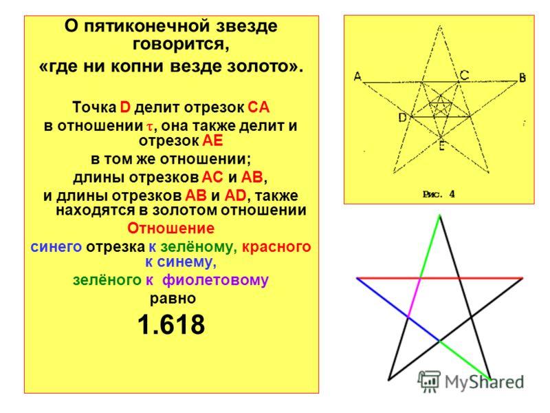 Золотое сечение- это такое пропорциональное деление отрезка на неравные части, при котором меньший отрезок так относится к большему, как больший ко всему Эта пропорция равна: a : b = b : c или с : b = b : а