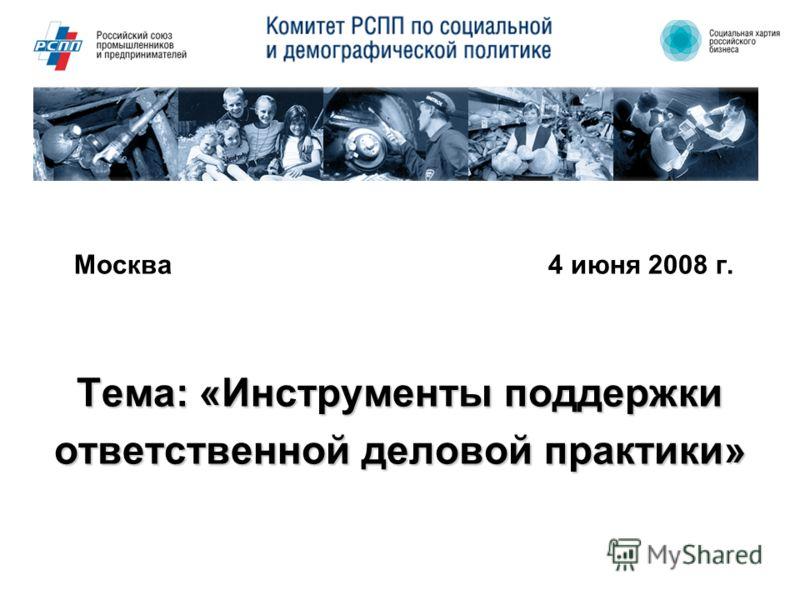 Москва4 июня 2008 г. Тема: «Инструменты поддержки ответственной деловой практики»