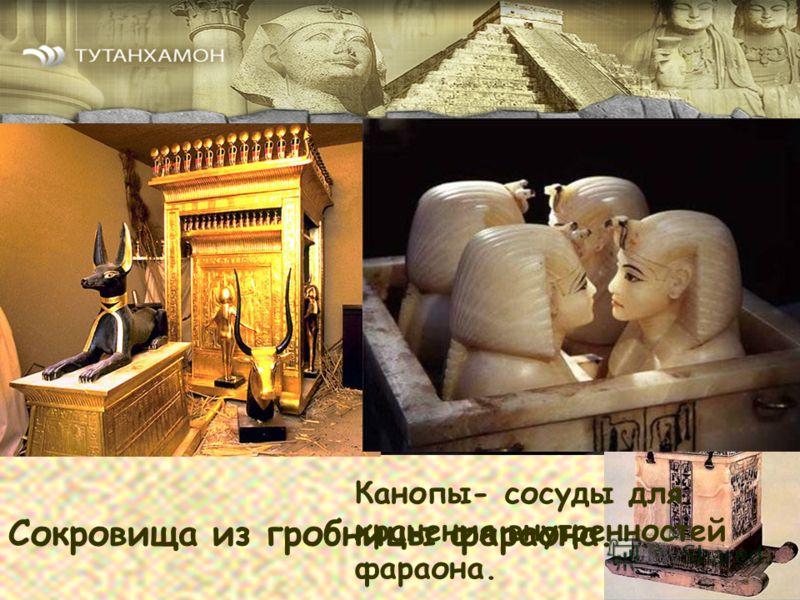 Канопы- сосуды для хранения внутренностей фараона. Сокровища из гробницы фараона.