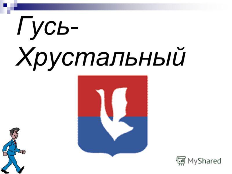 Гусь- Хрустальный