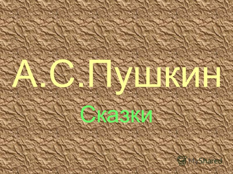 А.С.Пушкин Сказки