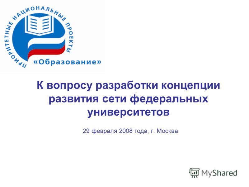 1 К вопросу разработки концепции развития сети федеральных университетов 29 февраля 2008 года, г. Москва