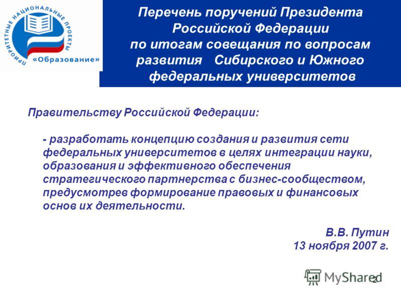 2 Правительству Российской Федерации: - разработать концепцию создания и развития сети федеральных университетов в целях интеграции науки, образования и эффективного обеспечения стратегического партнерства с бизнес-сообществом, предусмотрев формирова