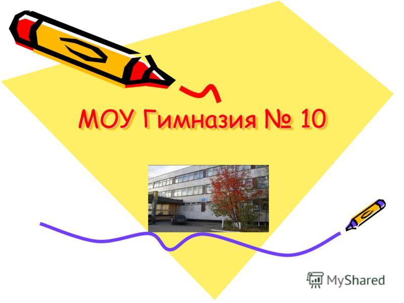 МОУ Гимназия 10
