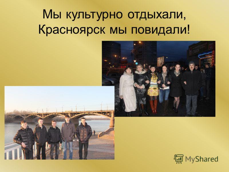 Мы культурно отдыхали, Красноярск мы повидали!