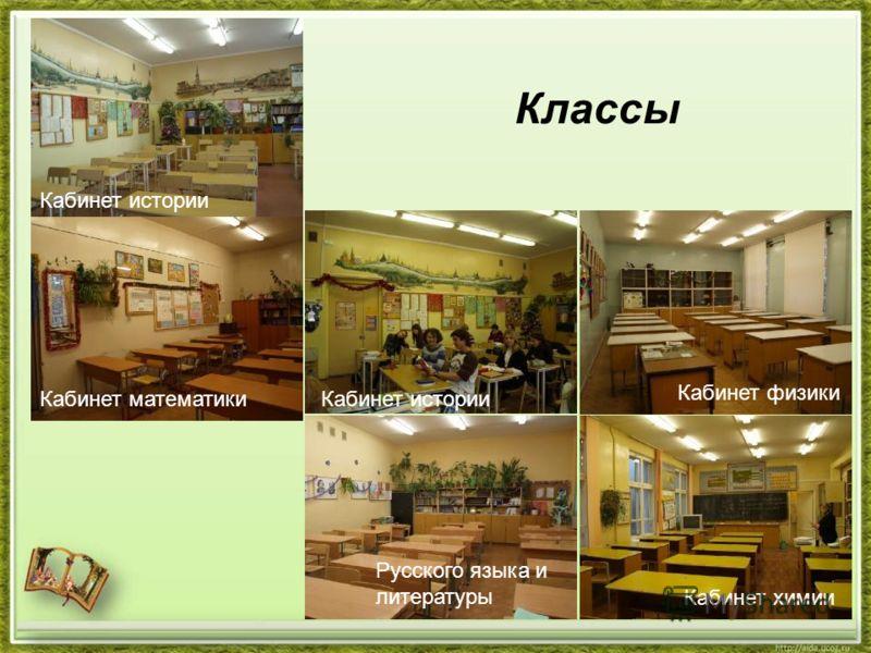Кабинет истории Кабинет математикиКабинет истории Русского языка и литературы Кабинет физики Кабинет химии Классы