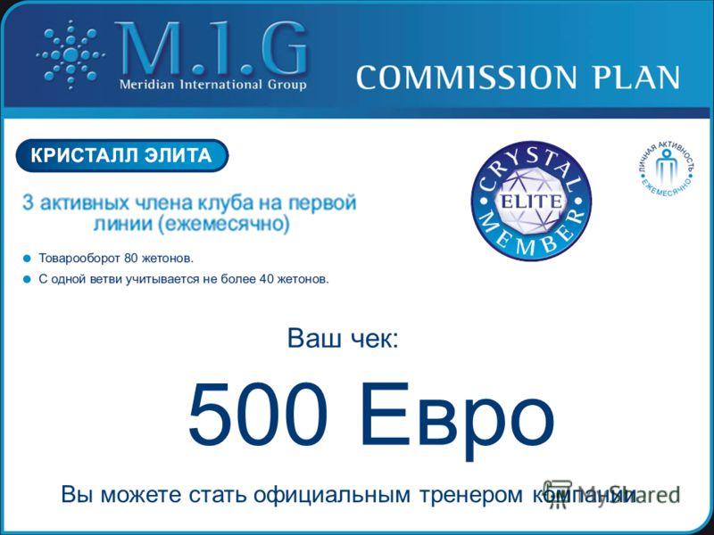 Размер чека зависит от товарооборота и квалификации При товарообороте 40 жетонов (с одной ветки берется не более 20) При товарообороте 60 жетонов (с одной ветки берется не более 30) Ваша квалификация: Ваш чек: 350 Евро250 Евро