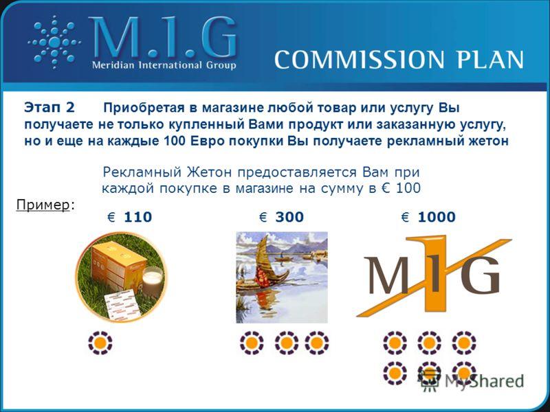 Этап 1 Зарегистрируйтесь на сайте www. miglife.net Вам нужно придумать название для своей компании (логин). После регистрации название уже не меняется, так что постарайтесь выбрать такое, которое бы нравилось Вам, например –Лотос. При регистрации нео