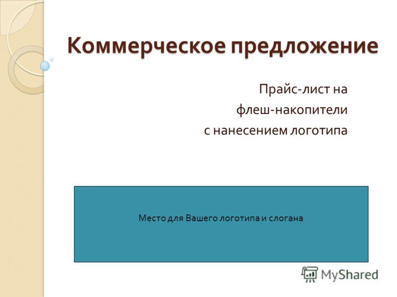 Коммерческое предложение Прайс - лист на флеш - накопители с нанесением логотипа Место для Вашего логотипа и слогана