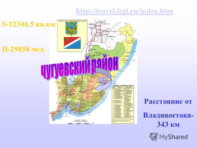 S-12346,5 кв.км Н-29858 чел. Расстояние от Владивостока- 343 км http://travel.fegi.ru/index.htm