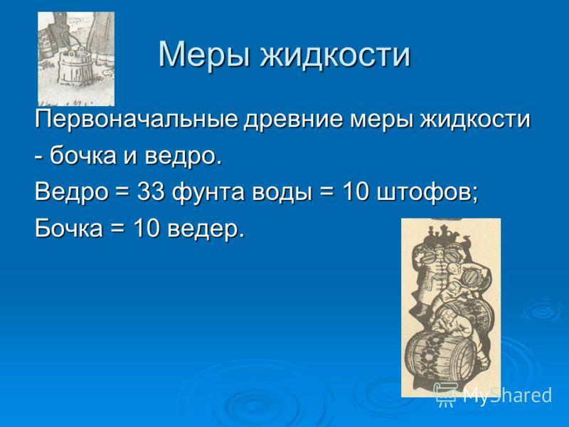 Мера объема В Киевской Руси мерой зерна была кадь. Она вмещала 14 пудов (~ 230 кг) ржи. Кадь = 2 половинки = 4 четверти = 8 осьмин. Кадь еще называлась оковом и содержала 24 пуда ржи. Четверть делилась на 8 четвериков, четверик – на 8 гарнцев, гарнец