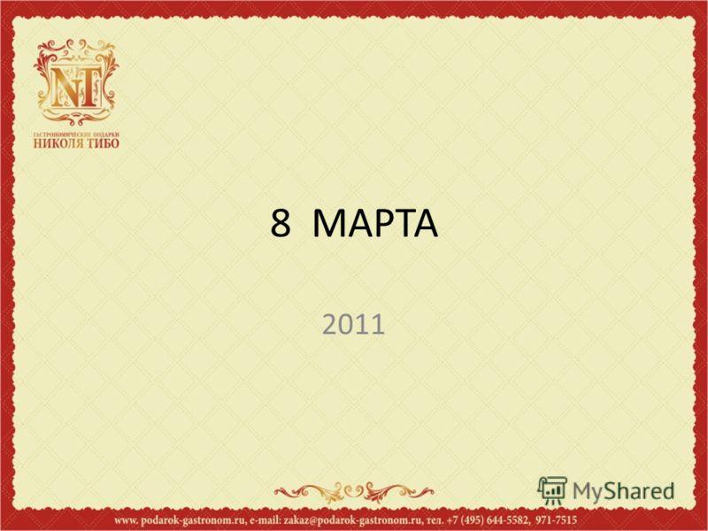 8 МАРТА 2011