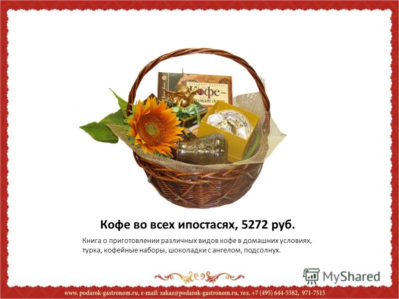 Кофе во всех ипостасях, 5272 руб. Книга о приготовлении различных видов кофе в домашних условиях, турка, кофейные наборы, шоколадки с ангелом, подсолнух.