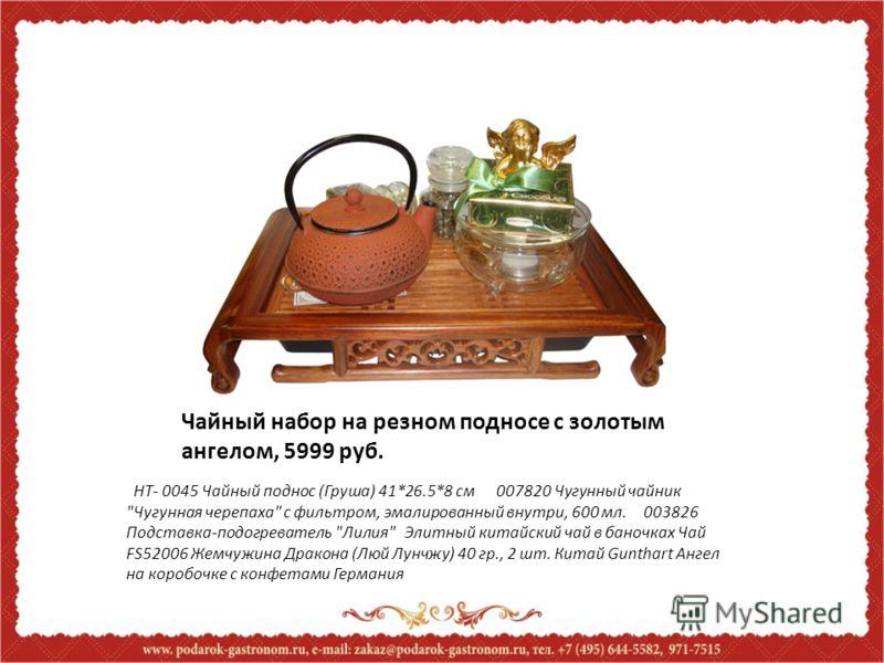 Чайный набор на резном подносе с золотым ангелом, 5999 руб. НТ- 0045 Чайный поднос (Груша) 41*26.5*8 см 007820 Чугунный чайник
