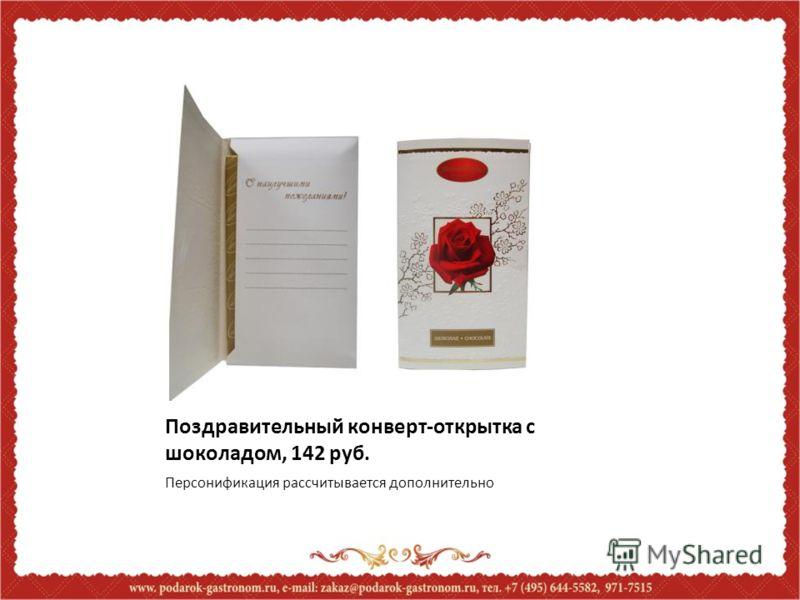 Поздравительный конверт-открытка с шоколадом, 142 руб. Персонификация рассчитывается дополнительно