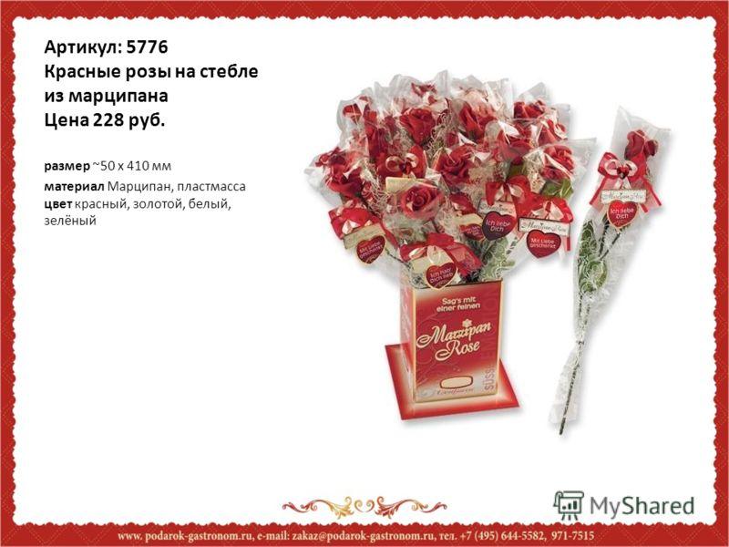 Артикул: 5776 Красные розы на стебле из марципана Цена 228 руб. размер ~50 x 410 мм материал Mарципан, пластмасса цвет красный, золотой, белый, зелёный