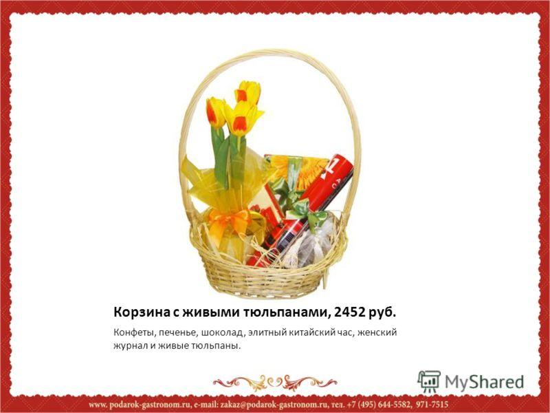 Корзина с живыми тюльпанами, 2452 руб. Конфеты, печенье, шоколад, элитный китайский час, женский журнал и живые тюльпаны.