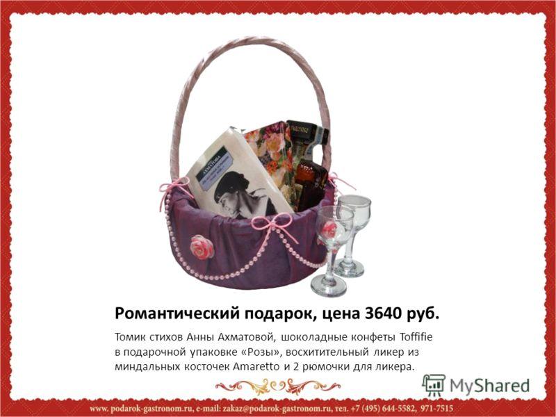 Романтический подарок, цена 3640 руб. Томик стихов Анны Ахматовой, шоколадные конфеты Toffifie в подарочной упаковке «Розы», восхитительный ликер из миндальных косточек Amaretto и 2 рюмочки для ликера.