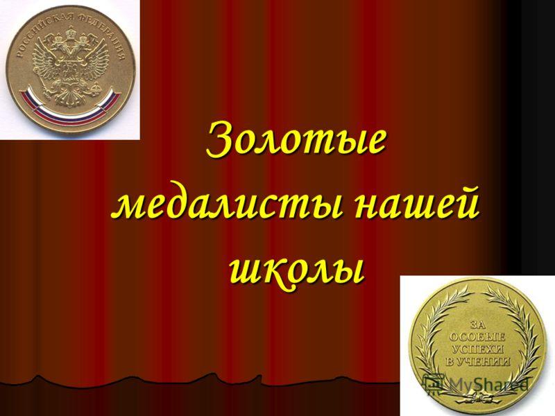 Золотые медалисты нашей школы