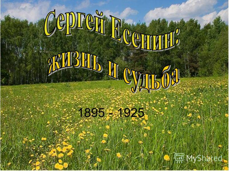 1895 - 1925
