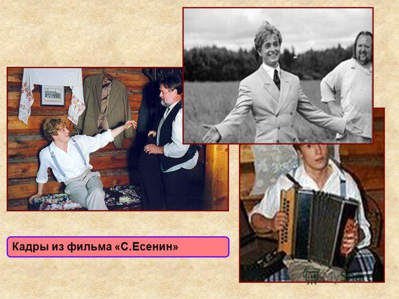 Кадры из фильма «С.Есенин»