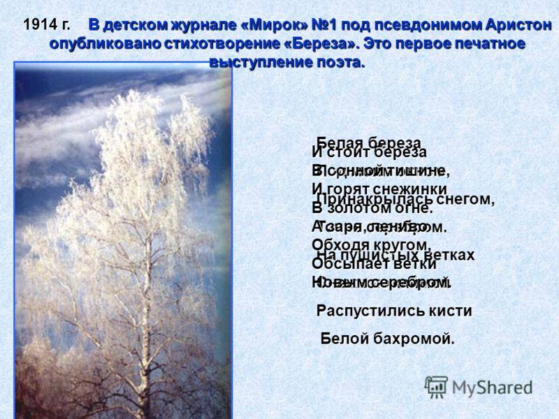 Белая береза Под моим окном Принакрылась снегом, Точно серебром. На пушистых ветках Снежною каймой Распустились кисти Белой бахромой. Белой бахромой. И стоит береза В сонной тишине, И горят снежинки В золотом огне. А заря, лениво Обходя кругом, Обсып
