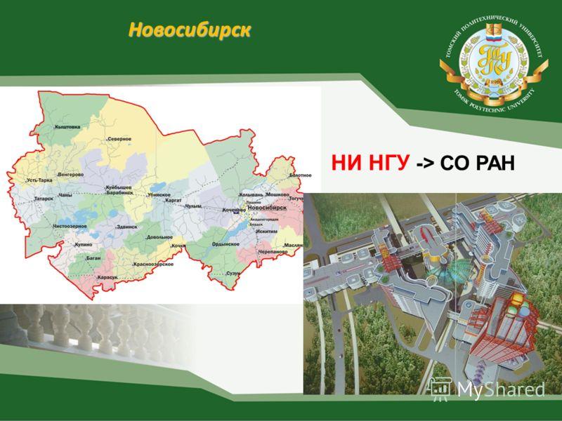 НИ НГУ -> СО РАН Новосибирск