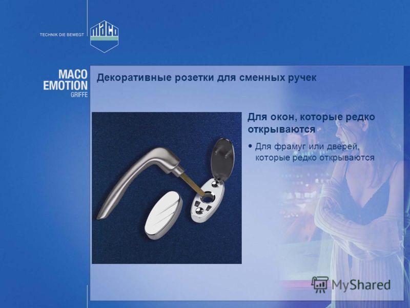 Декоративные розетки для сменных ручек Для окон, которые редко открываются Для фрамуг или дверей, которые редко открываются