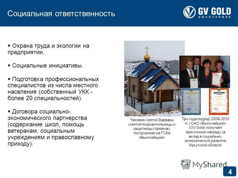 Крупнейший налогоплательщик Бодайбинского района. Непрерывный рост налоговых отчислений. Первое полугодие 2011 года - перечислено в федеральный и региональный бюджеты более 500 млн. рублей. 2011 год – перечисление в бюджет всех уровней 1,3 млрд. руб.