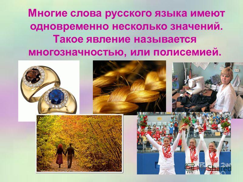 Многие слова русского языка имеют одновременно несколько значений. Такое явление называется многозначностью, или полисемией.