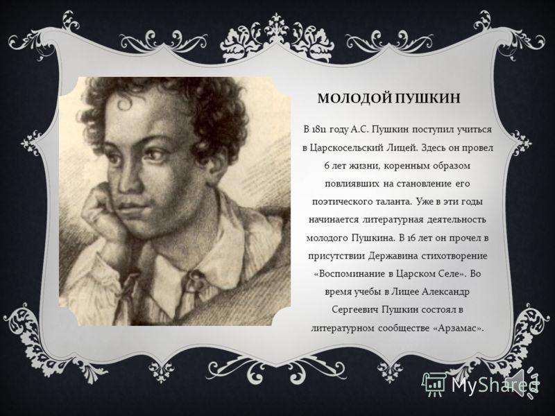 ДЕТСТВО ПУШКИНА Пушкин родился 8 июня 1799 года в Москве. Память ребёнка не сохранила впечатлений от поездок в Петербург и Михайловское - ему не было и двух лет, когда родители вернулись в Москву