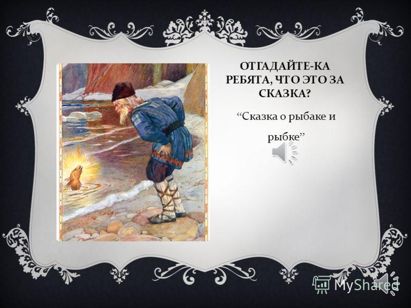 МОЛОДОЙ ПУШКИН В 1811 году А. С. Пушкин поступил учиться в Царскосельский Лицей. Здесь он провел 6 лет жизни, коренным образом повлиявших на становление его поэтического таланта. Уже в эти годы начинается литературная деятельность молодого Пушкина. В