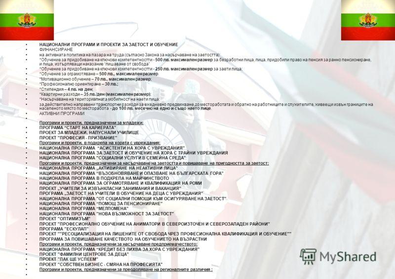 НАЦИОНАЛНИ ПРОГРАМИ И ПРОЕКТИ ЗА ЗАЕТОСТ И ОБУЧЕНИЕ ФИНАНСИРАНЕ на активната политика на пазара на труда (съгласно Закона за насърчаване на заетостта): *Обучение за придобиване на ключови компетентностти - 500 лв. максимален размер за безработни лица