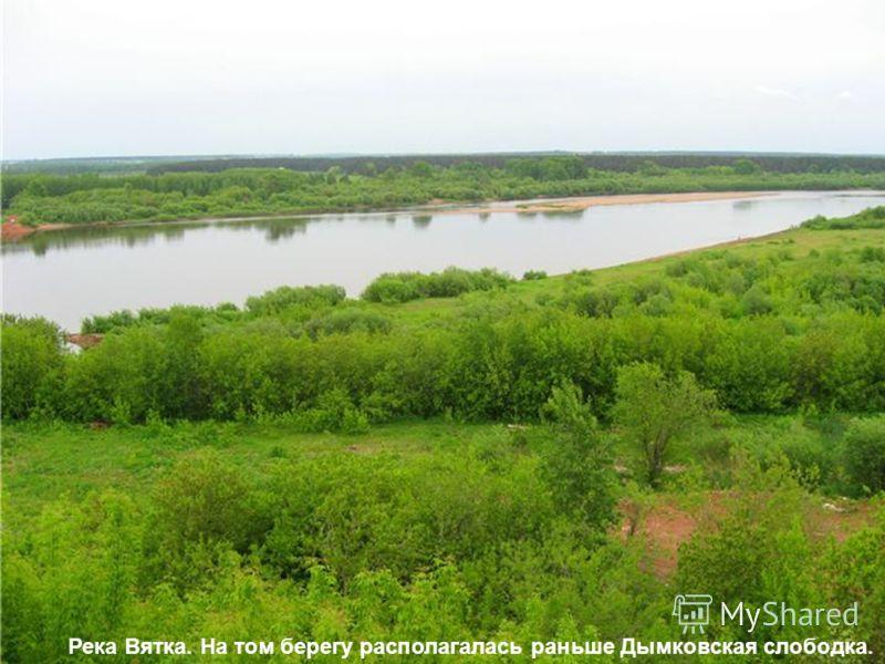Река Вятка. На том берегу располагалась раньше Дымковская слободка.