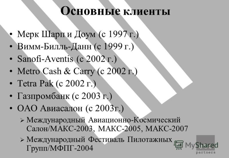 Основные клиенты Мерк Шарп и Доум (c 1997 г.) Вимм-Билль-Данн (с 1999 г.) Sanofi-Aventis (с 2002 г.) Metro Cash & Carry (с 2002 г.) Tetra Pak (с 2002 г.) Газпромбанк (с 2003 г.) ОАО Авиасалон (с 2003г.) Международный Авиационно-Космический Салон/МАКС