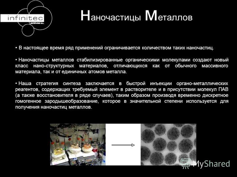 В настоящее время ряд применений ограничивается количеством таких наночастиц. Наночастицы металлов стабилизированные органическими молекулами создают новый класс нано-структурных материалов, отличающихся как от обычного массивного материала, так и от