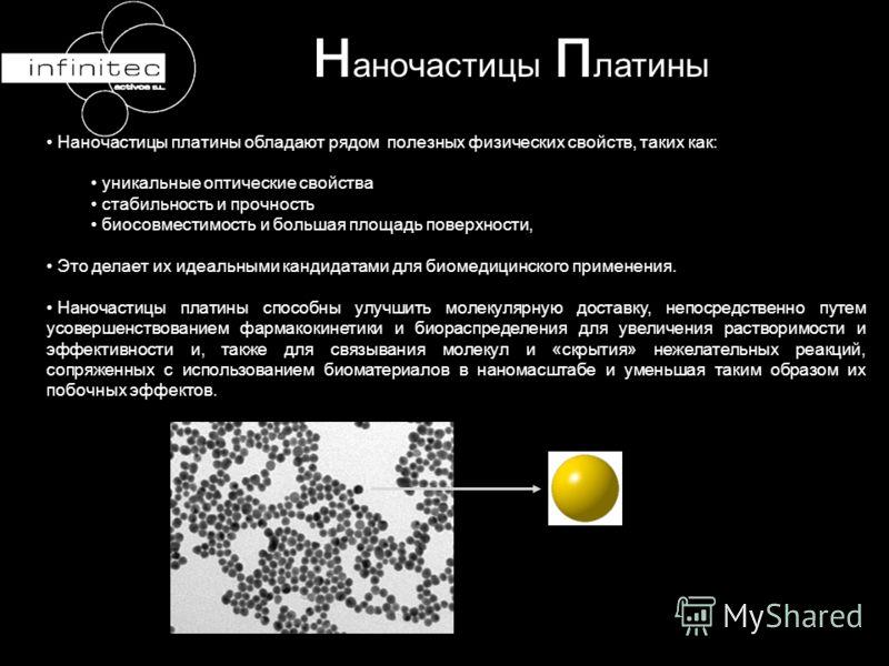 Наночастицы платины обладают рядом полезных физических свойств, таких как: уникальные оптические свойства стабильность и прочность биосовместимость и большая площадь поверхности, Это делает их идеальными кандидатами для биомедицинского применения. На