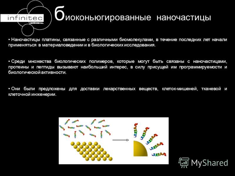 Наночастицы платины, связанные с различными биомолекулами, в течение последних лет начали применяться в материаловедении и в биологических исследования. Среди множества биологических полимеров, которые могут быть связаны с наночастицами, протеины и п