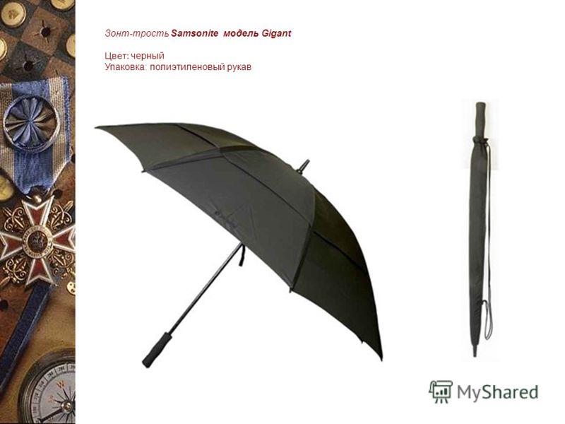 Зонт-трость Samsonite модель Gigant Цвет: черный Упаковка: полиэтиленовый рукав