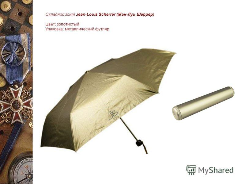Складной зонт Jean-Louis Scherrer (Жан-Луи Шеррер) Цвет: золотистый Упаковка: металлический футляр